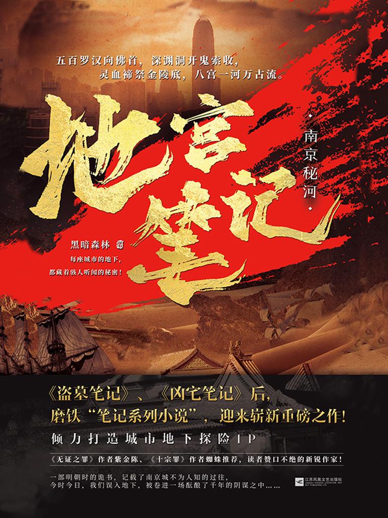 地宫笔记·南京秘河