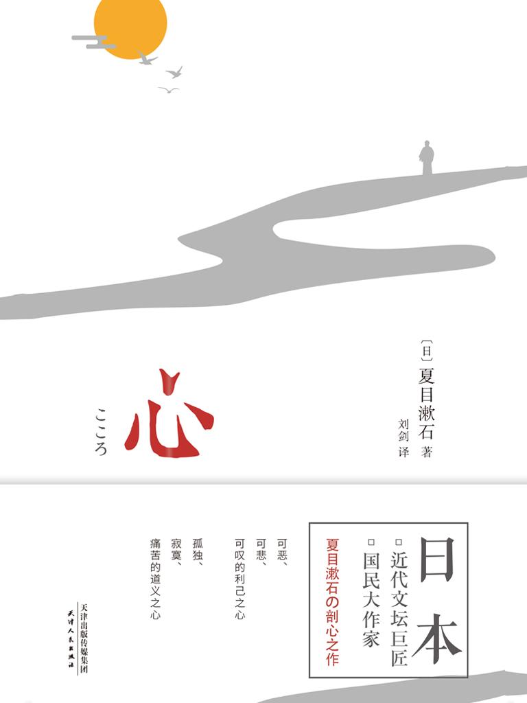 心(刘剑 译)