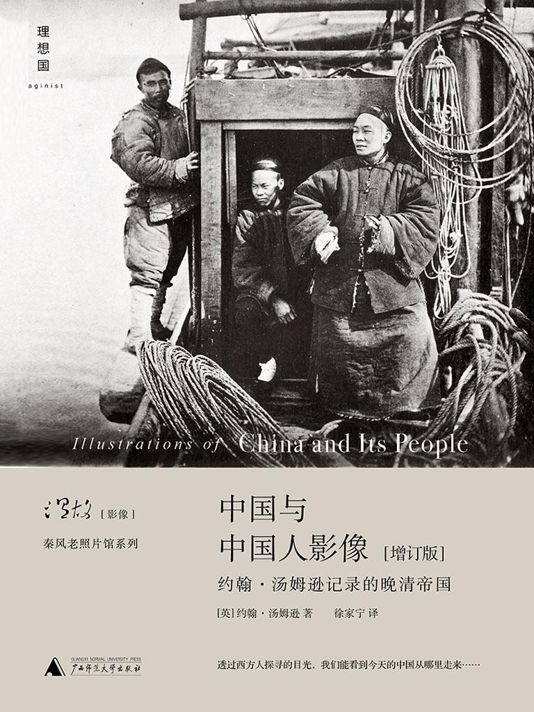 中国与中国人影像(增订版):约翰·汤姆逊记录的晚清帝国