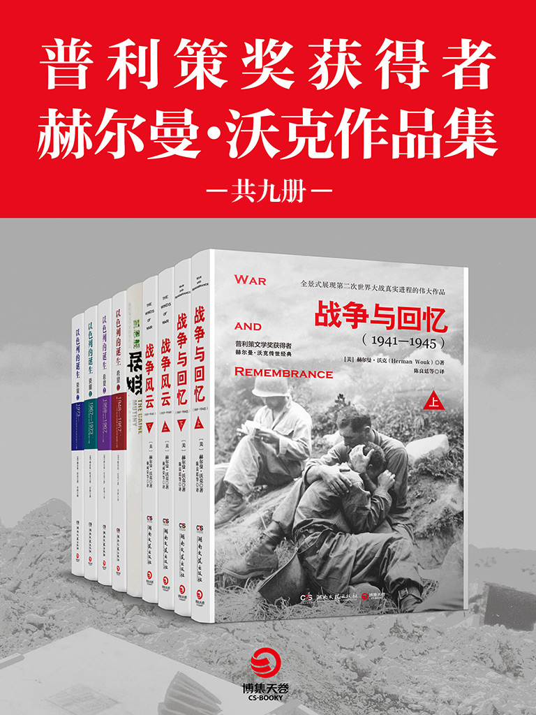 普利策奖获得者赫尔曼·沃克作品集(共九册)