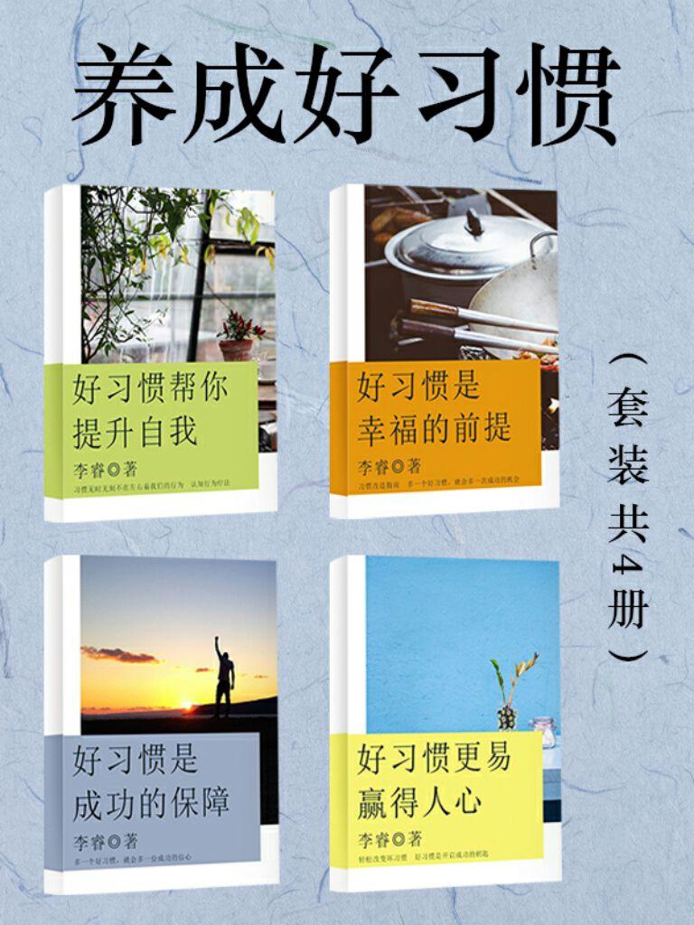 养成好习惯(套装4册)