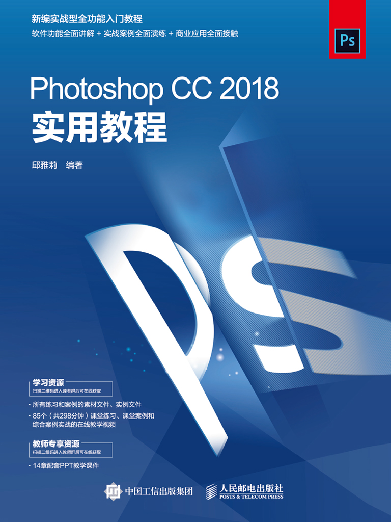 Photoshop CC 2018实用教程