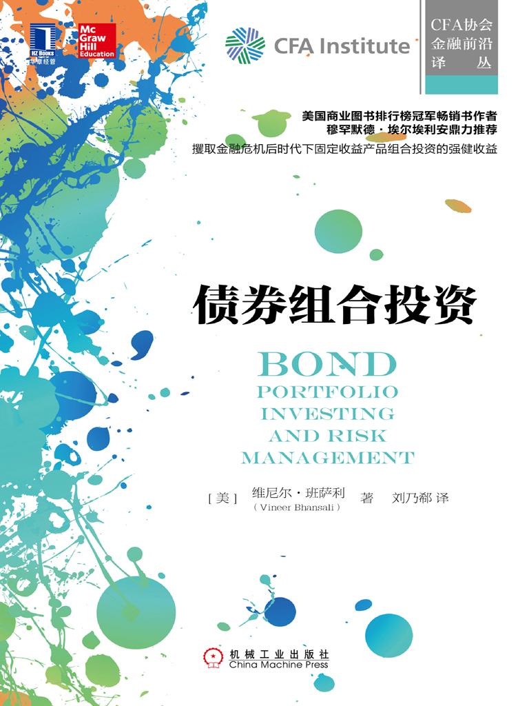 债券组合投资