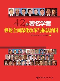 42位著名学者纵论全面深化改革与依法治国