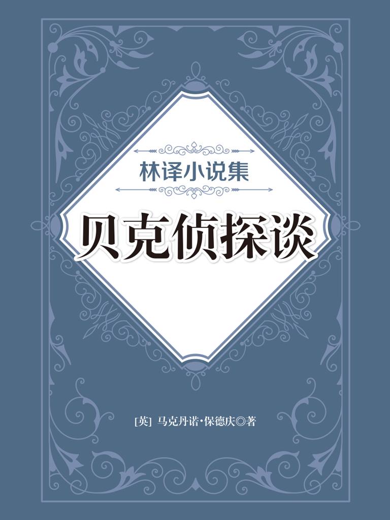 林译小说集:贝克侦探谈