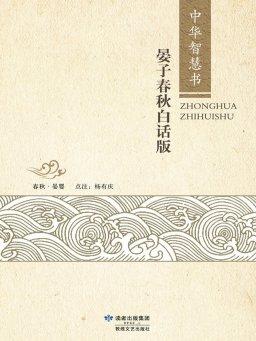晏子春秋白话版