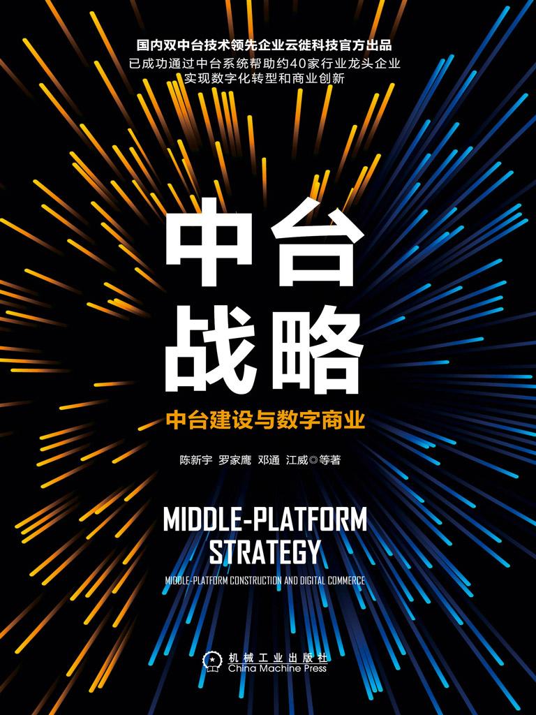 中台战略:中台建设与数字商业