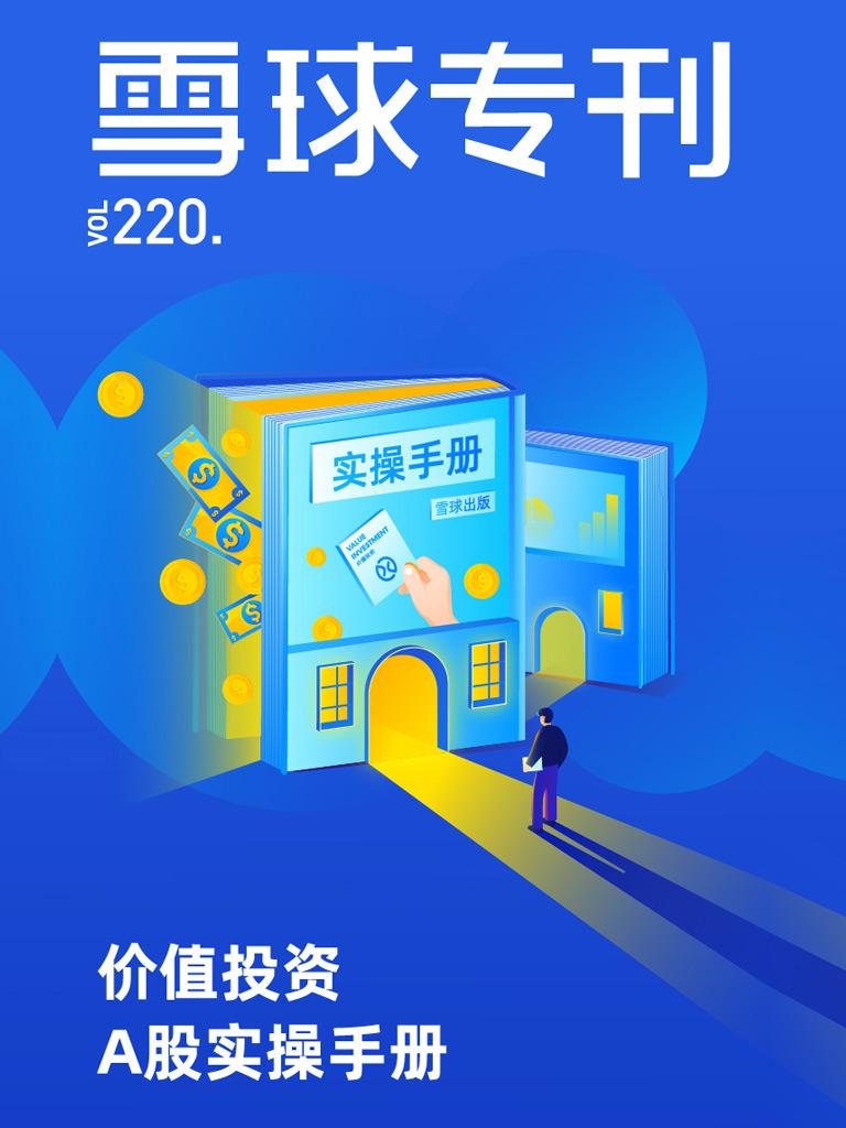 雪球专刊·价值投资A股实操手册(第220期)