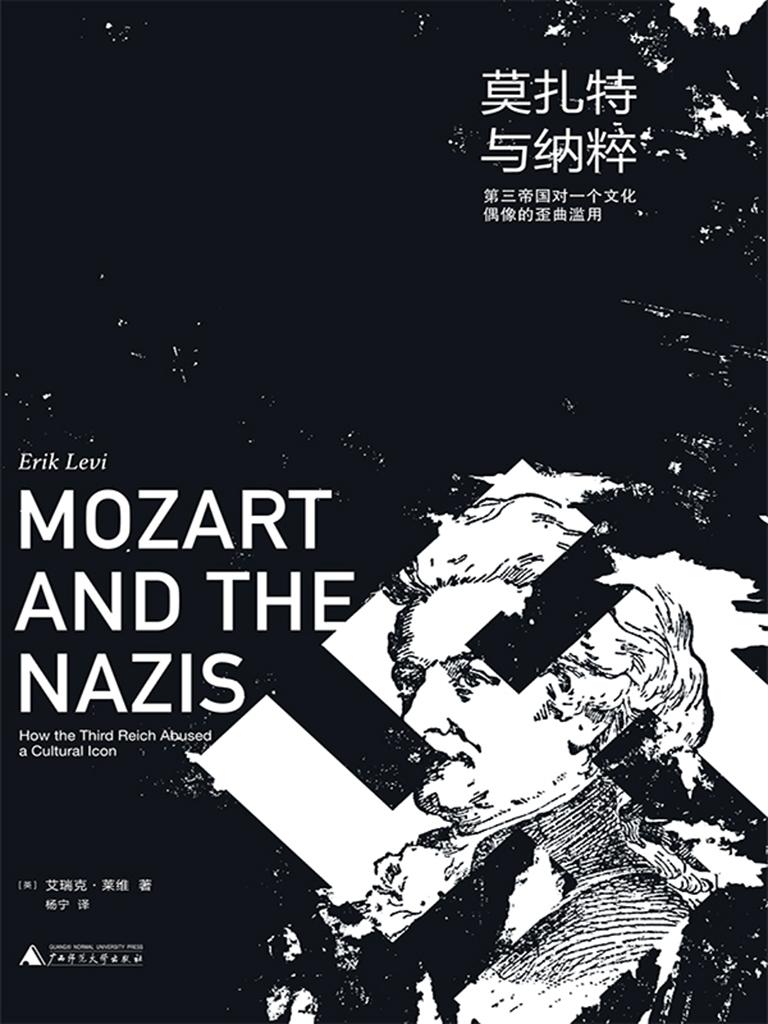 莫扎特与纳粹:第三帝国对一个文化偶像的歪曲滥用