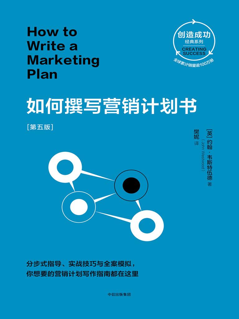 如何撰写营销计划书(第五版)