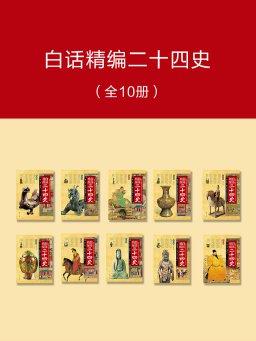 白话精编二十四史(全10册)