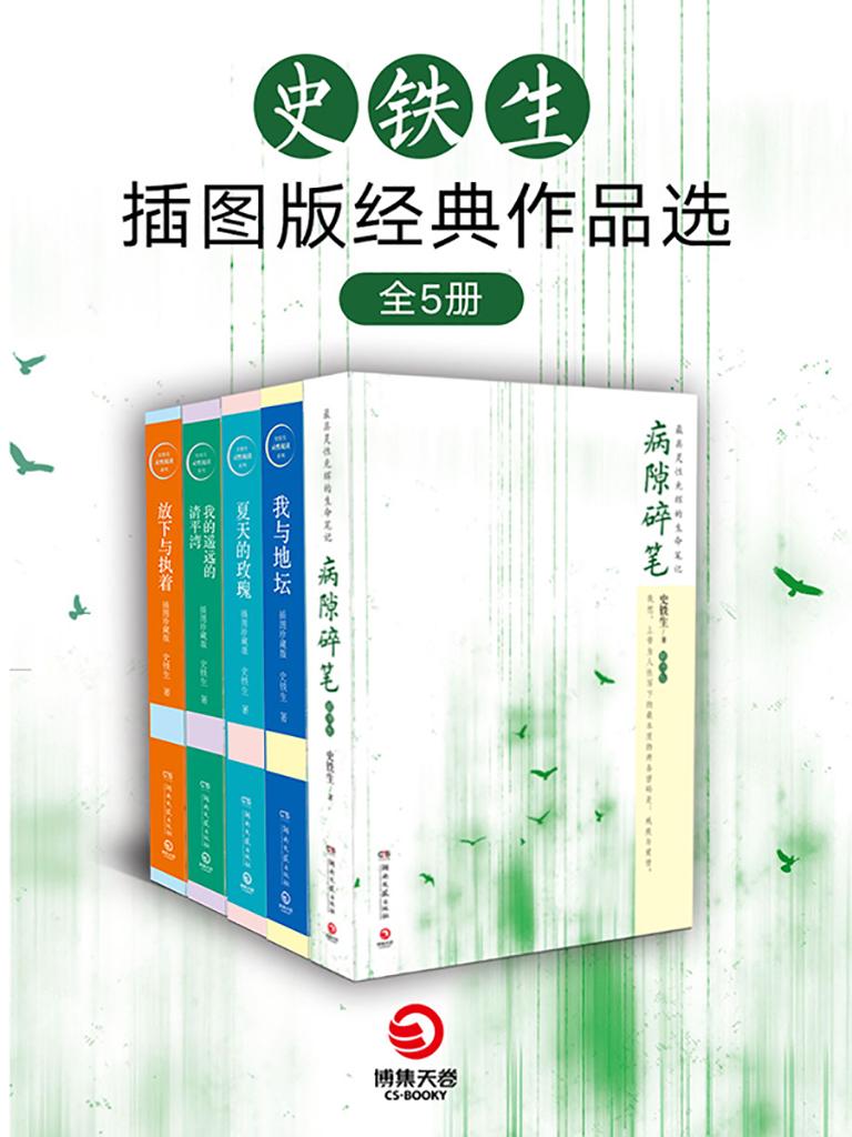 史铁生插图版经典作品选(全五册)