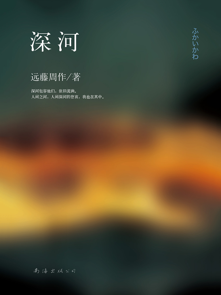 深河(远藤周作作品)