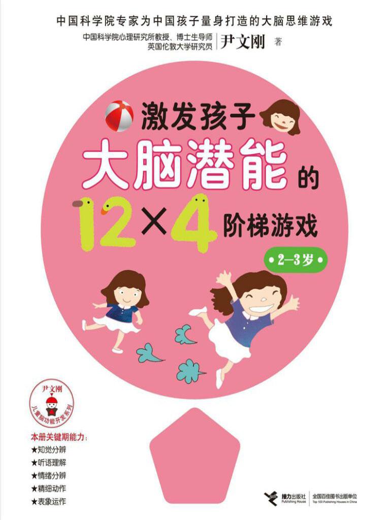 激发孩子大脑潜能的12×4阶梯游戏(2~3岁)