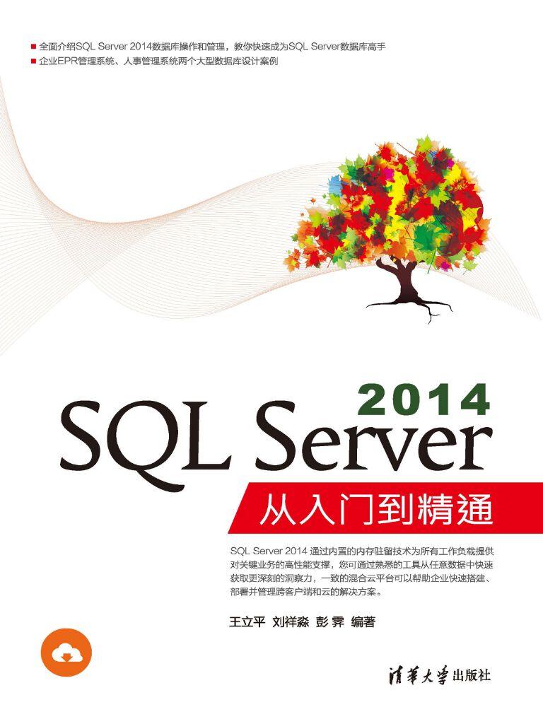 SQL Server 2014從入門到精通