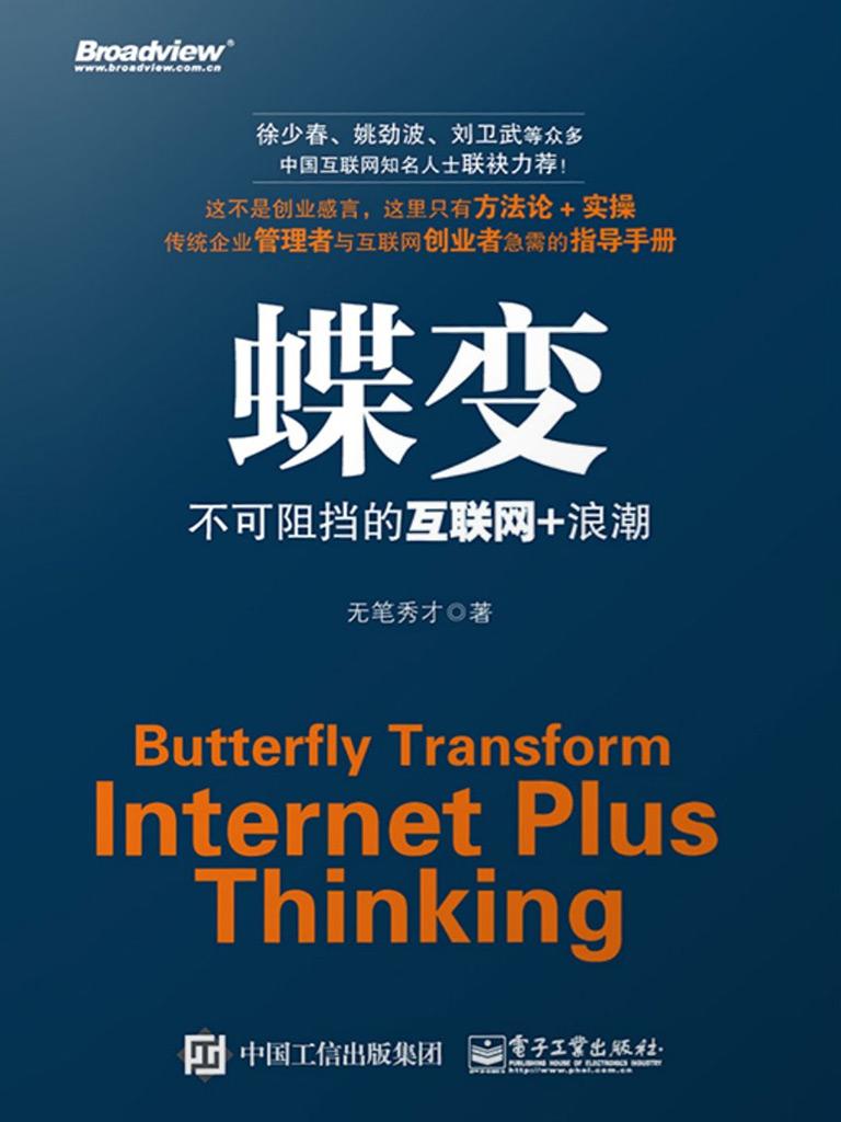 蝶变:不可阻挡的互联网+浪潮