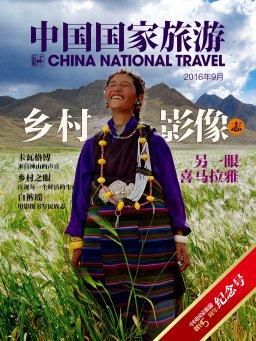 中国国家旅游(2016年9月)