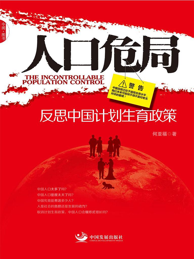 人口危局:反思中国计划生育政策