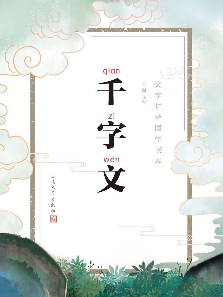 千字文(大字拼音国学读本)