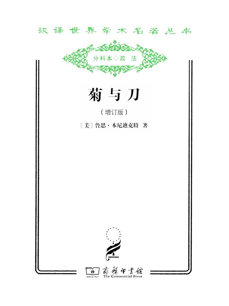 菊与刀(汉译世界学术名著丛书)
