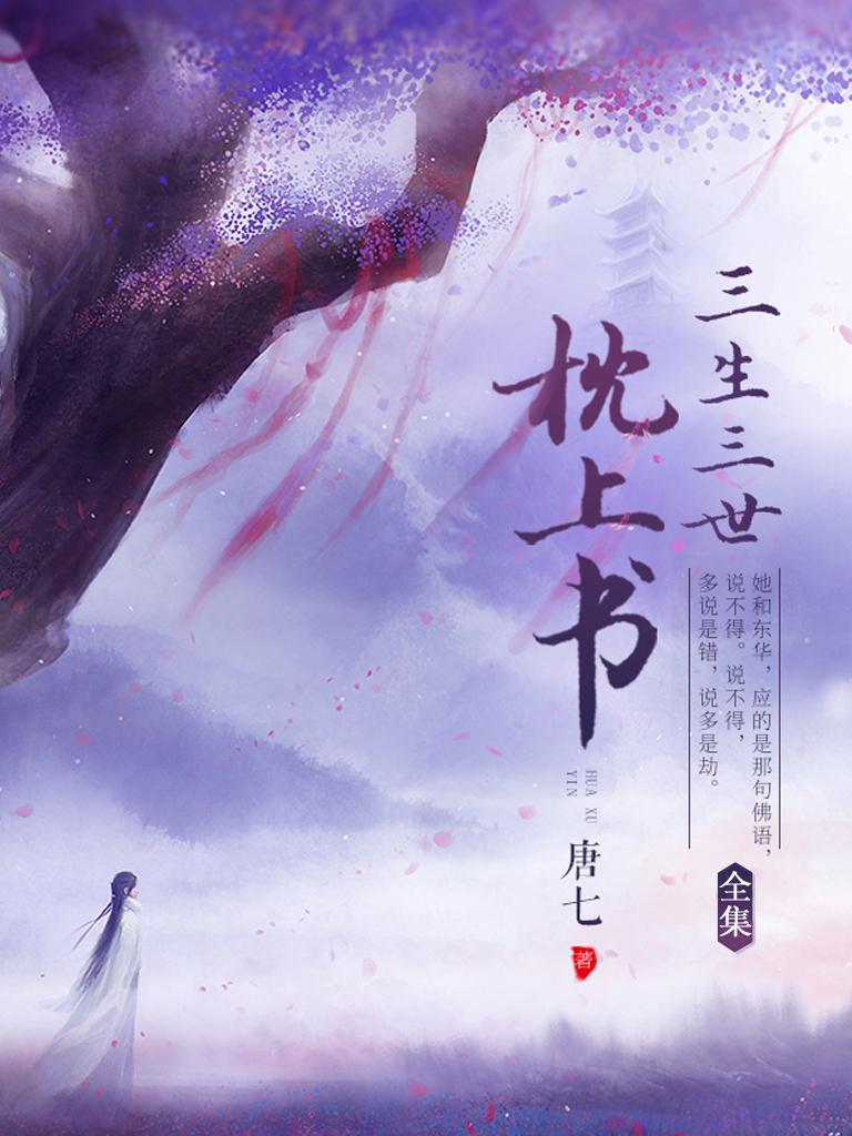 三生三世·枕上书(全集)