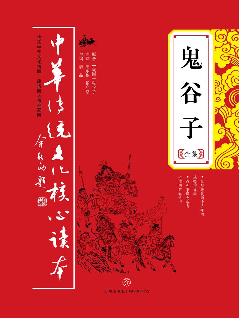 鬼谷子全集(中華傳統文化核心讀本)