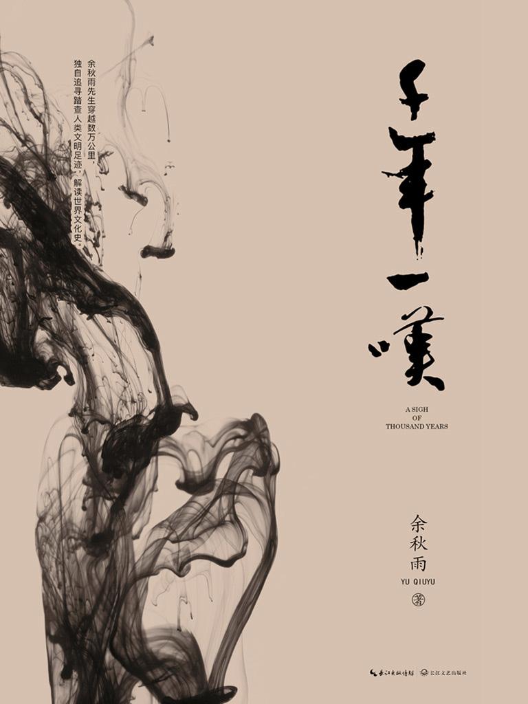 千年一叹(余秋雨作品)