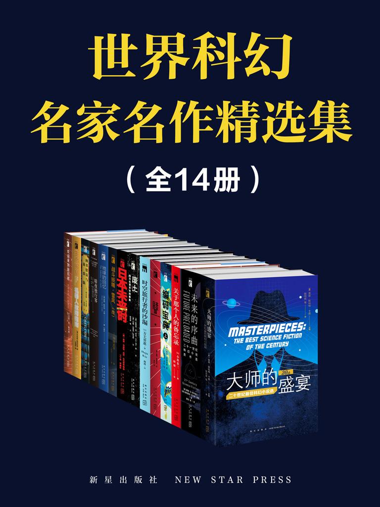 世界科幻名家名作精选集(全14册)