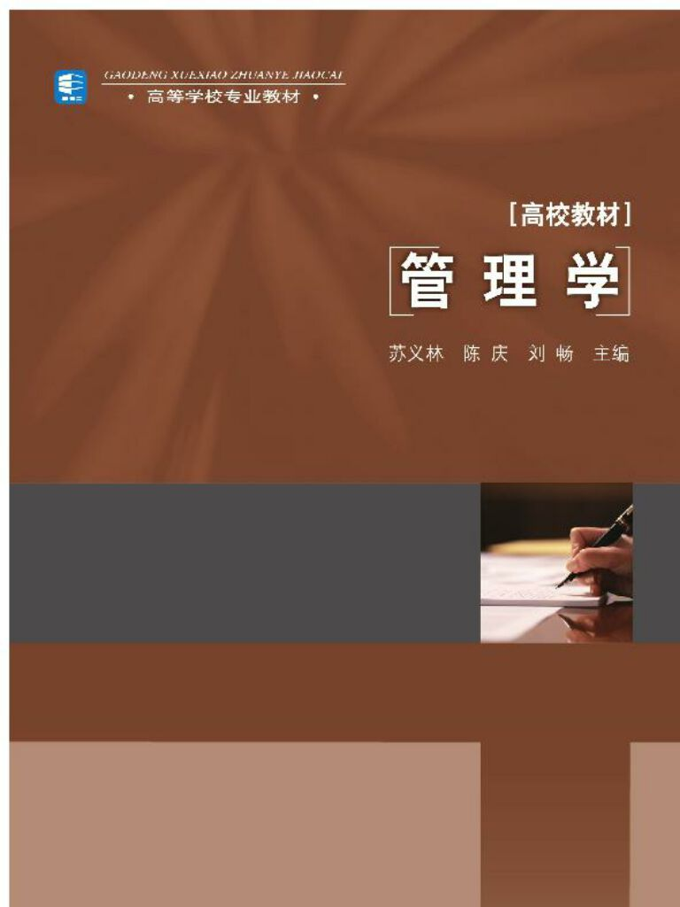 高等学校专业教材·管理学