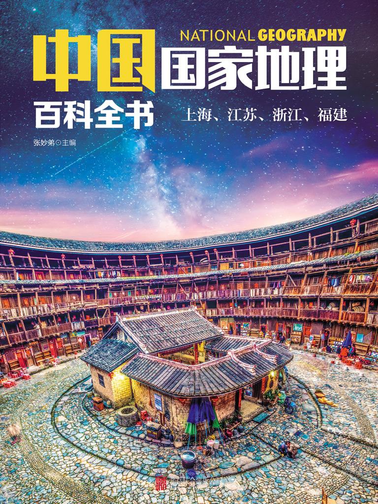 中国国家地理百科全书:上海、江苏、浙江、福建