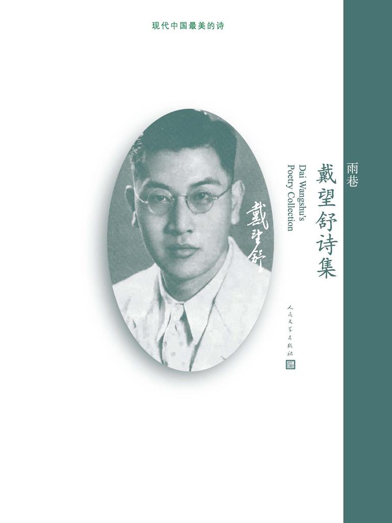 雨巷:戴望舒诗集(现代中国最美的诗)