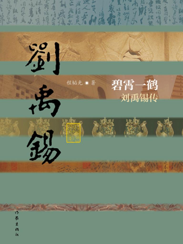 碧霄一鹤:刘禹锡传