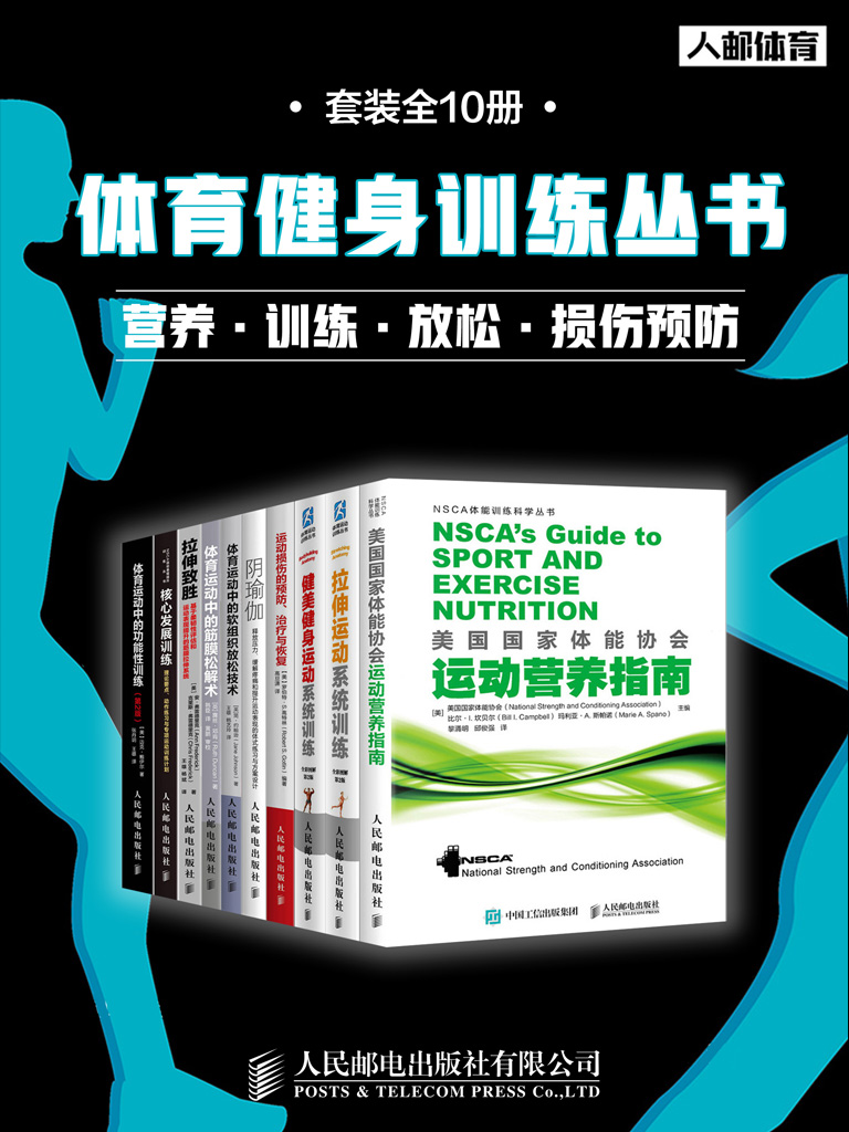 体育健身训练丛书:营养·训练·放松·损伤预防(套装全10册)