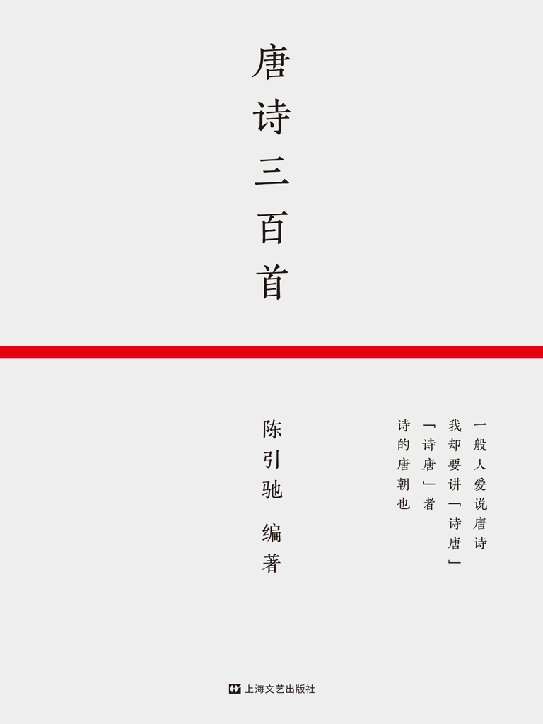 唐诗三百首(绝美图文典藏版)