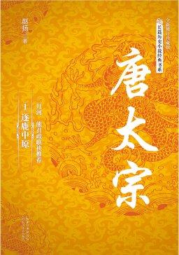 唐太宗(全3册)