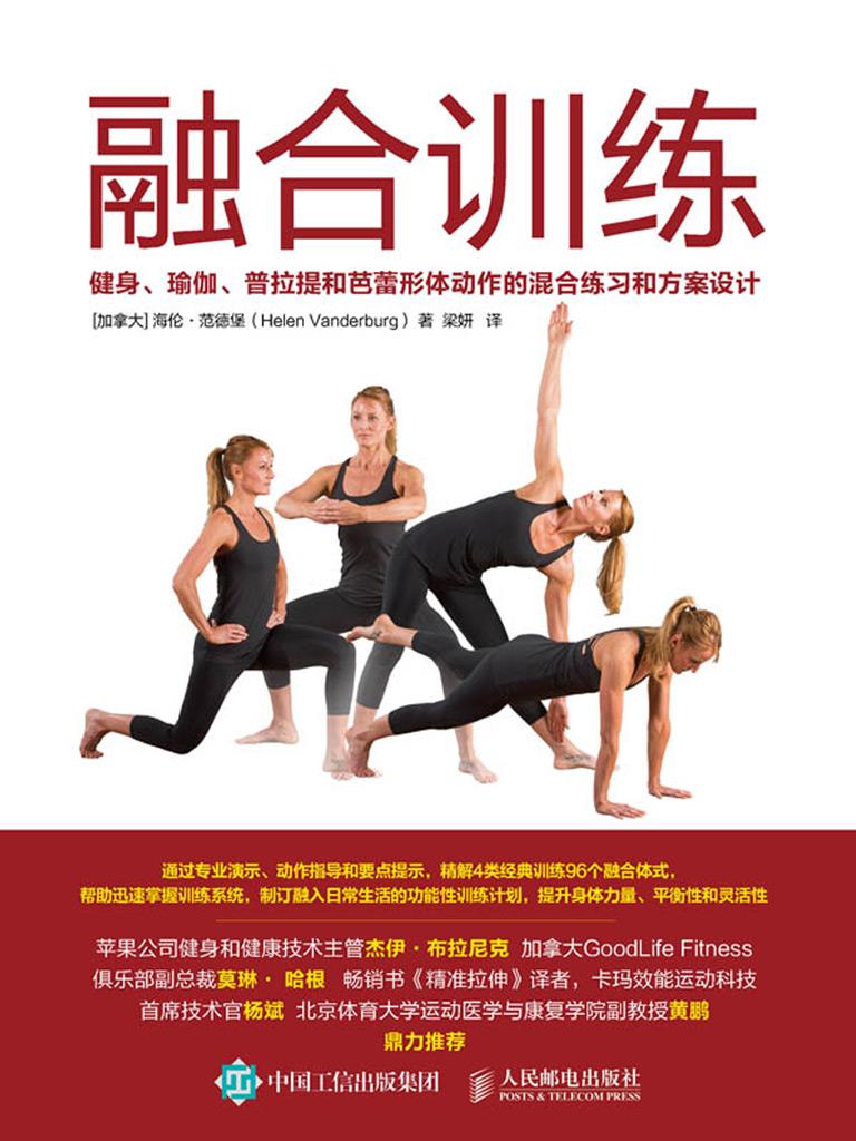 融合训练:健身、瑜伽、普拉提和芭蕾形体动作的混合练习和方案设计