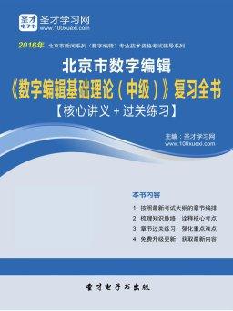 2016年北京市数字编辑《数字编辑基础理论(中级)》复习全书【核心讲义+过关练习】