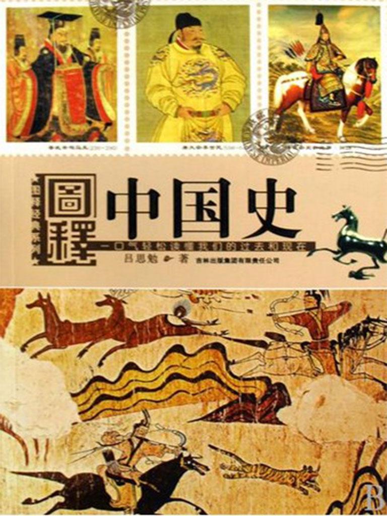 图释中国史