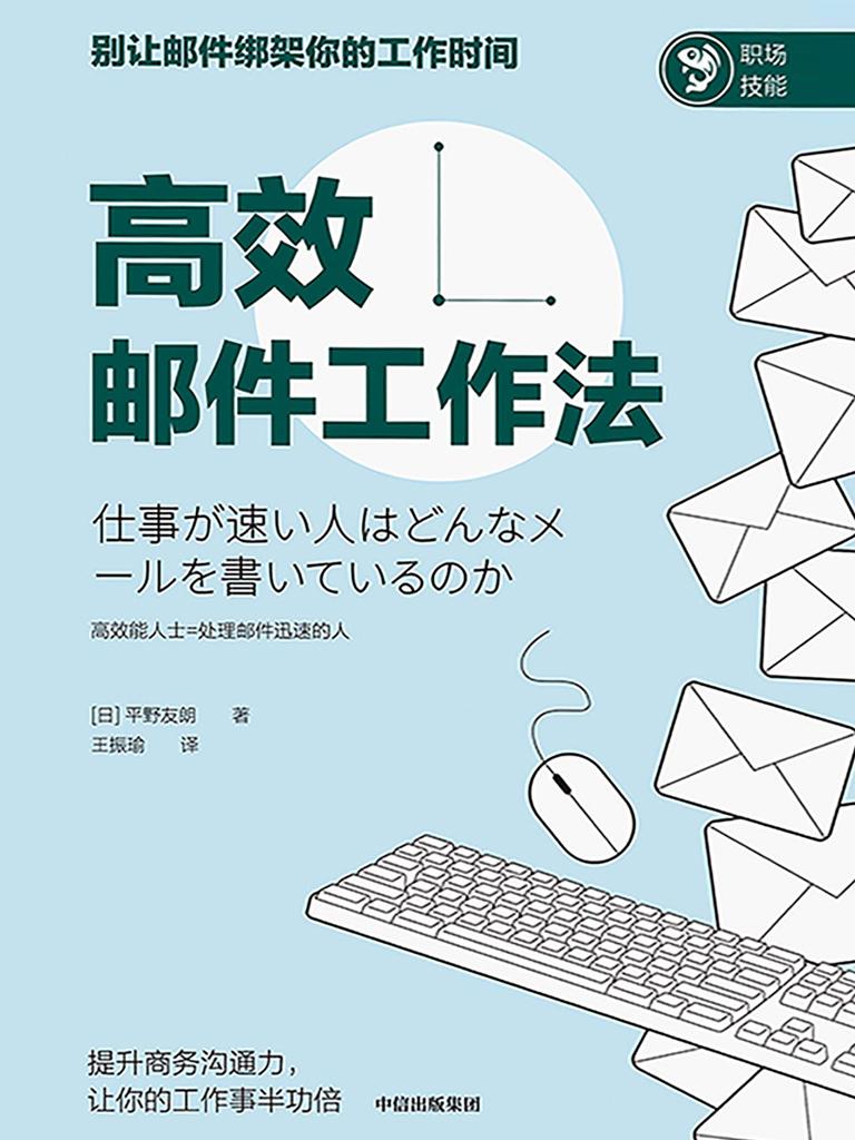 高效郵件工作法