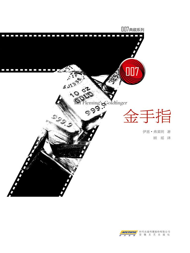 金手指(007典藏 第一辑)