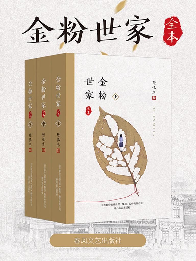 金粉世家(套装3册)