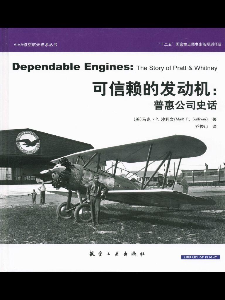 可信赖的发动机:普惠公司史话
