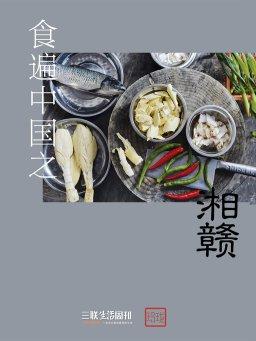 食遍中国之湘赣(三联生活周刊·玲珑系列)