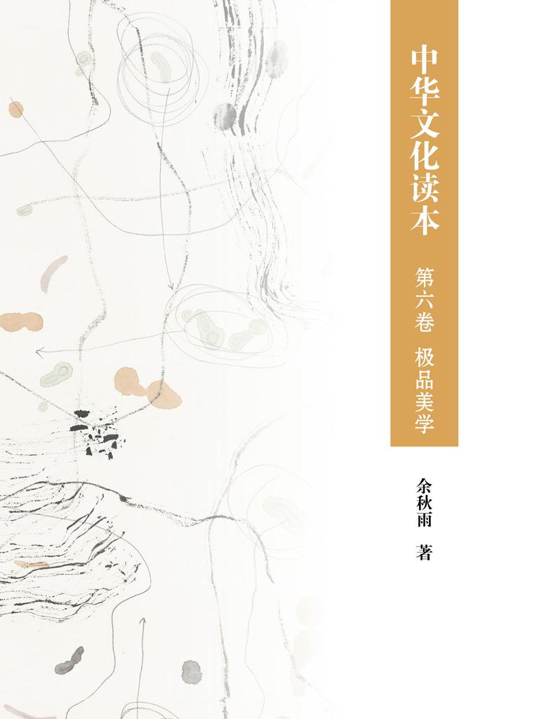 中华文化读本 6:极品美学
