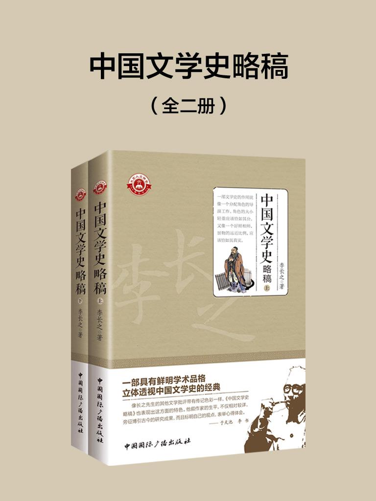 中国文学史略稿(全二册)