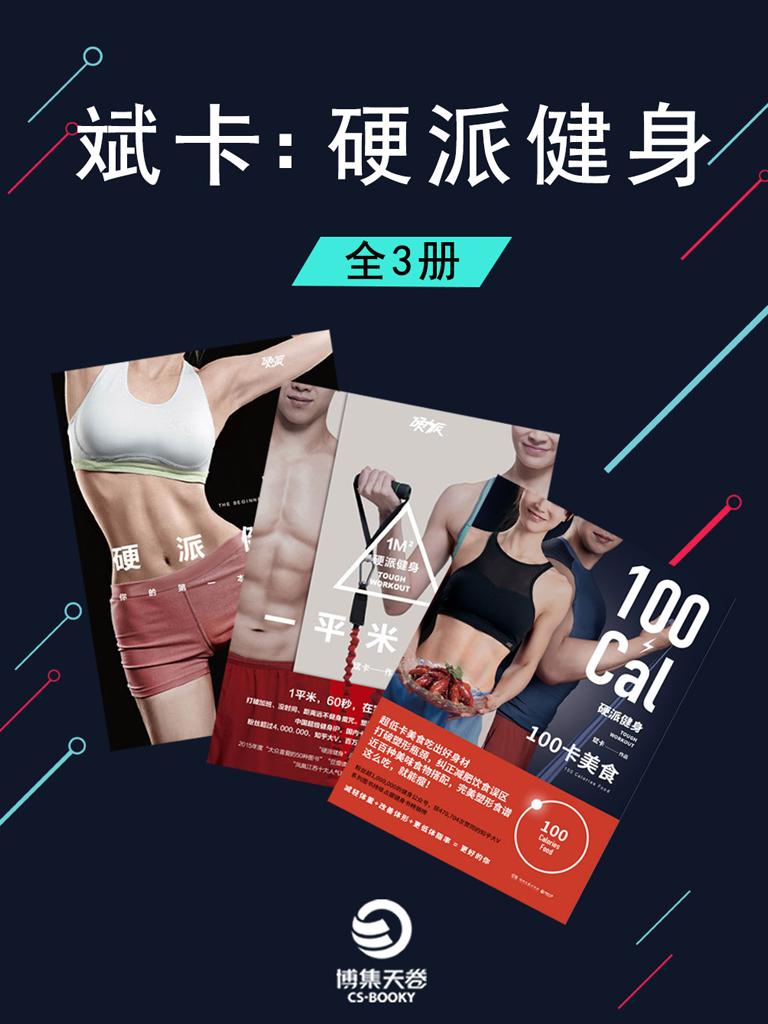 斌卡:硬派健身书系(全三册)