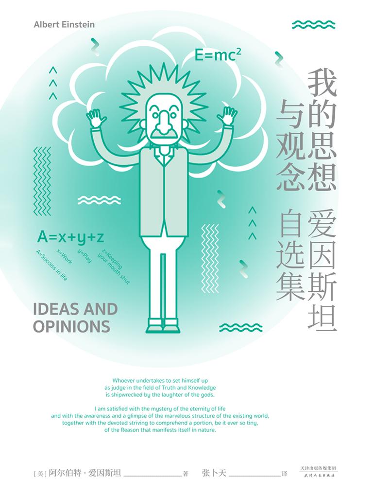 我的思想与观念:爱因斯坦自选集
