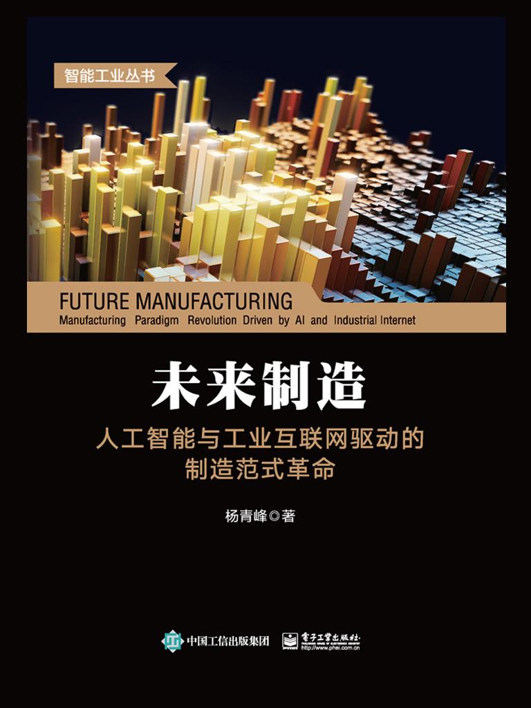 未来制造:人工智能与工业互联网驱动的制造范式革命