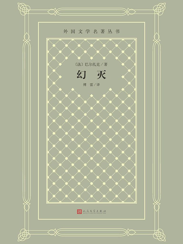 幻灭(外国文学名著丛书)