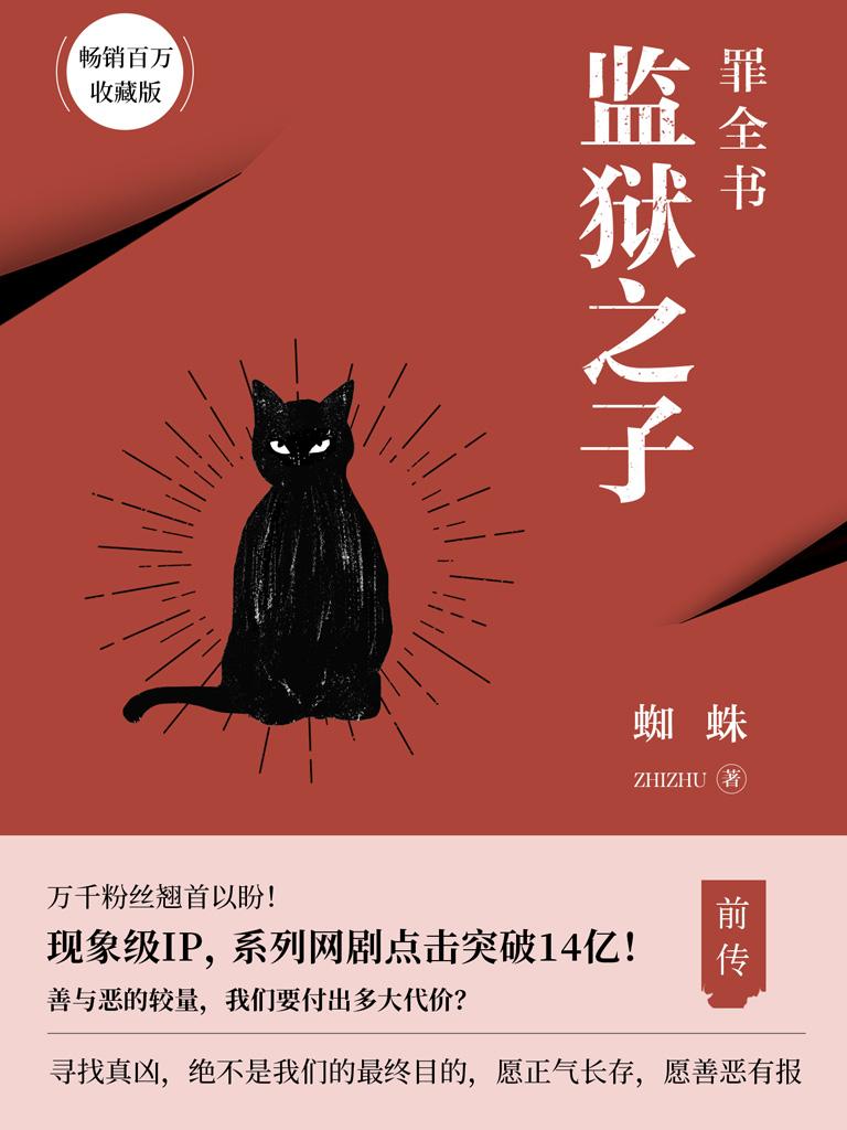 罪全书前传(新版)